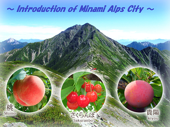 About Minami Alps City