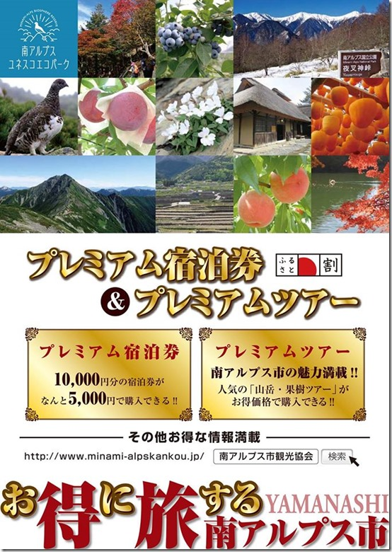 ☆★南アルプスプレミアム宿泊券&プレミアムツアーを販売します☆★