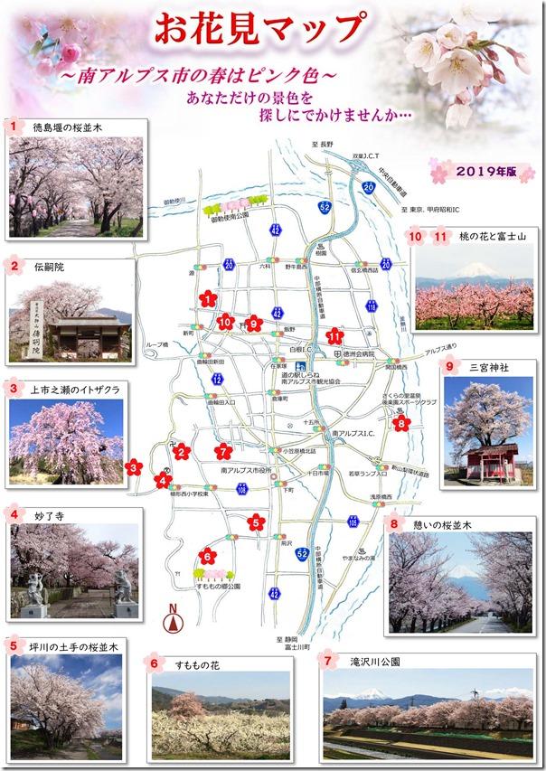 「お花見マップ・お出かけマップ」をご利用ください!