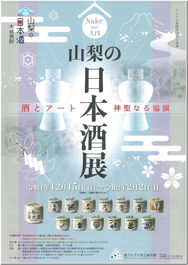 市立美術館~ 山梨の日本酒展~