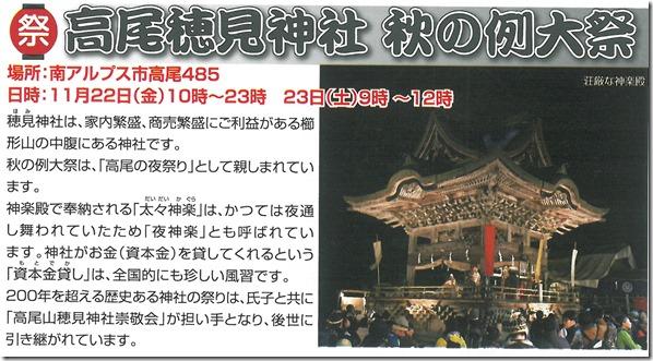 高尾穂見神社 秋の例大祭