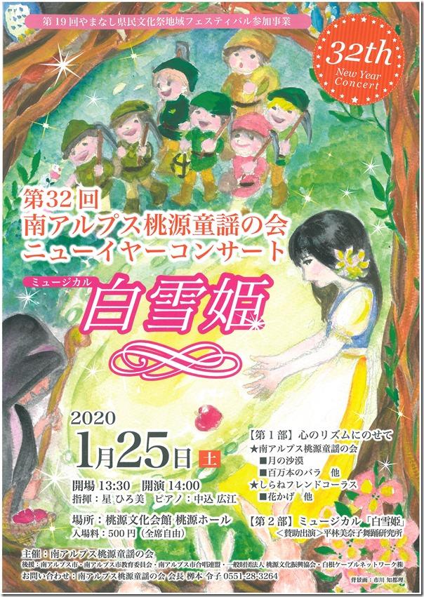 南アルプス桃源童謡の会 ニューイヤーコンサート