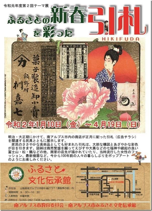 ふるさと文化伝承館 第2回テーマ展示「ふるさとの新春を彩った引札展」