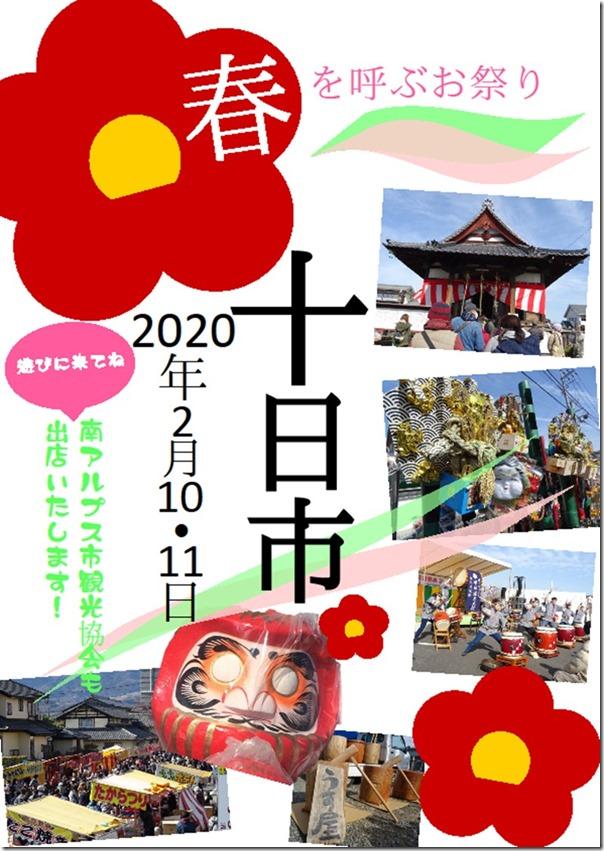 【2020年・十日市祭典】ご案内
