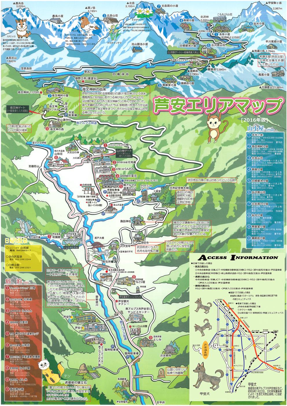 芦安温泉地図