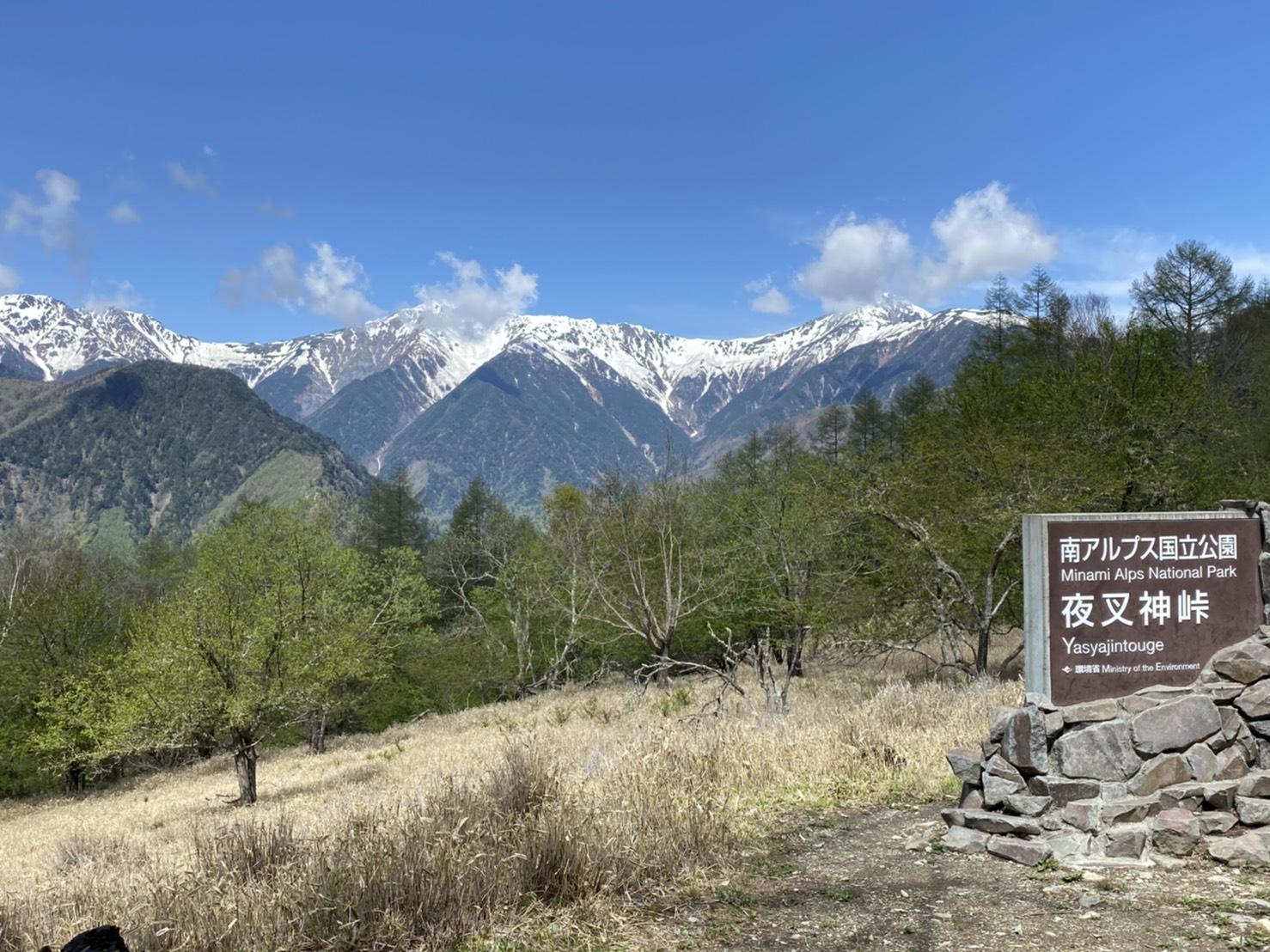 山岳観光案内所 開設