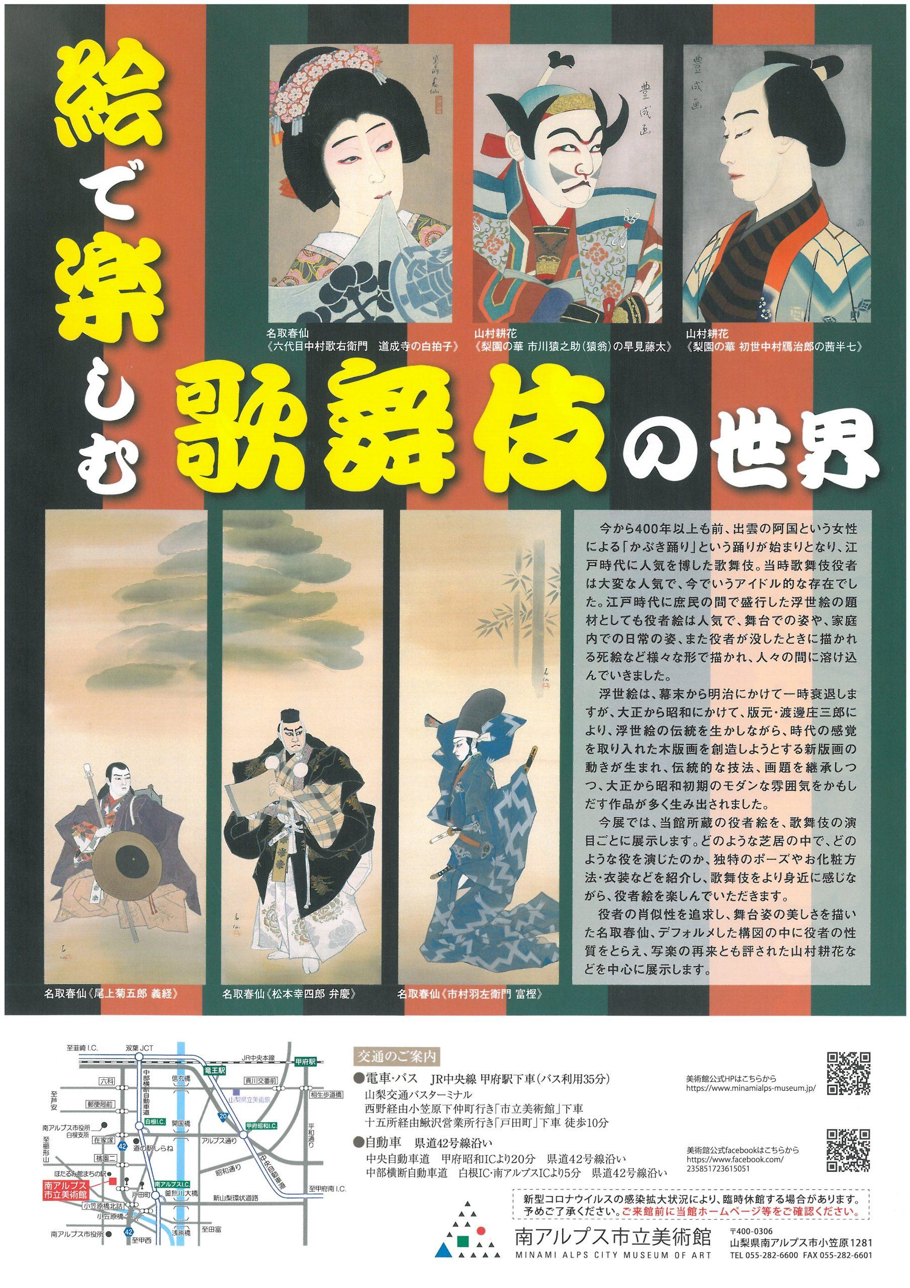 【絵で楽しむ歌舞伎の世界】in南アルプス市立美術館
