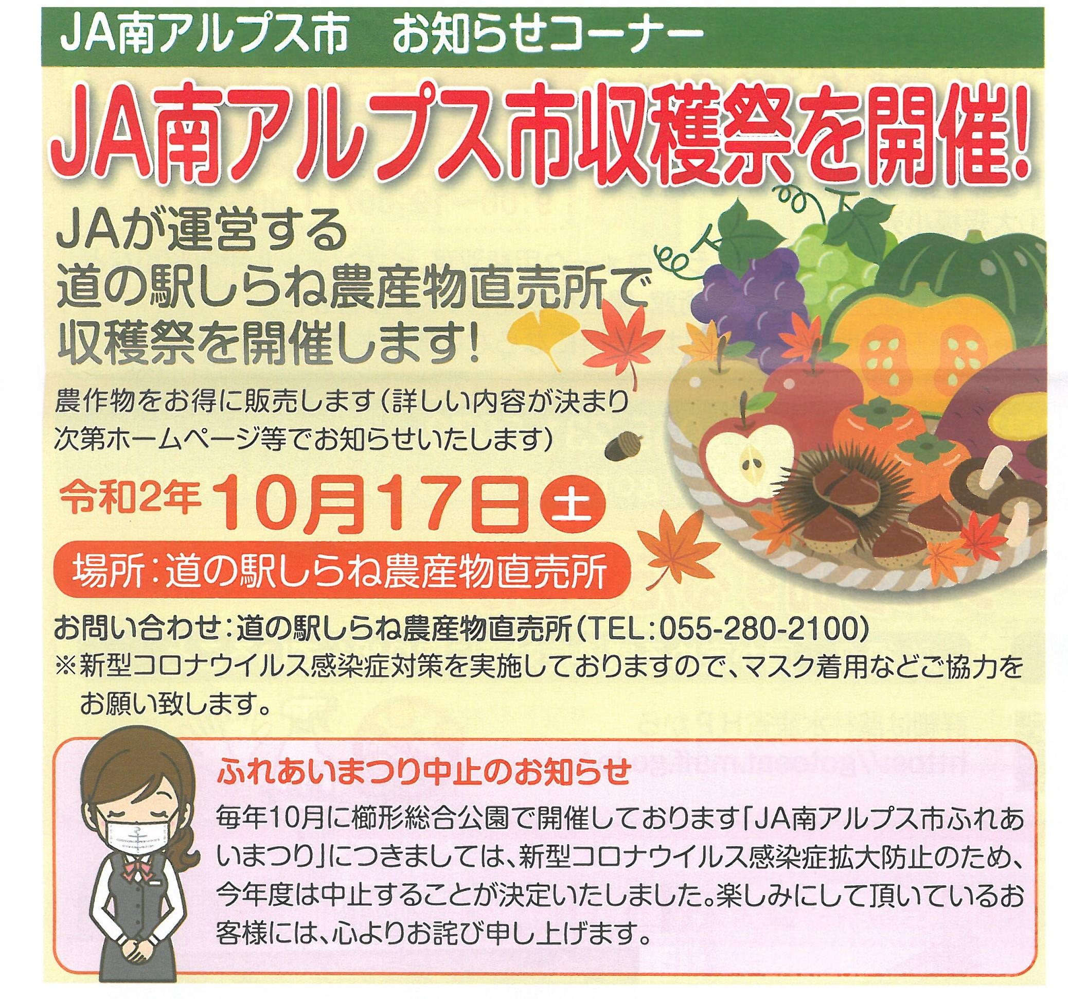 「JA南アルプス市収穫祭」を開催!