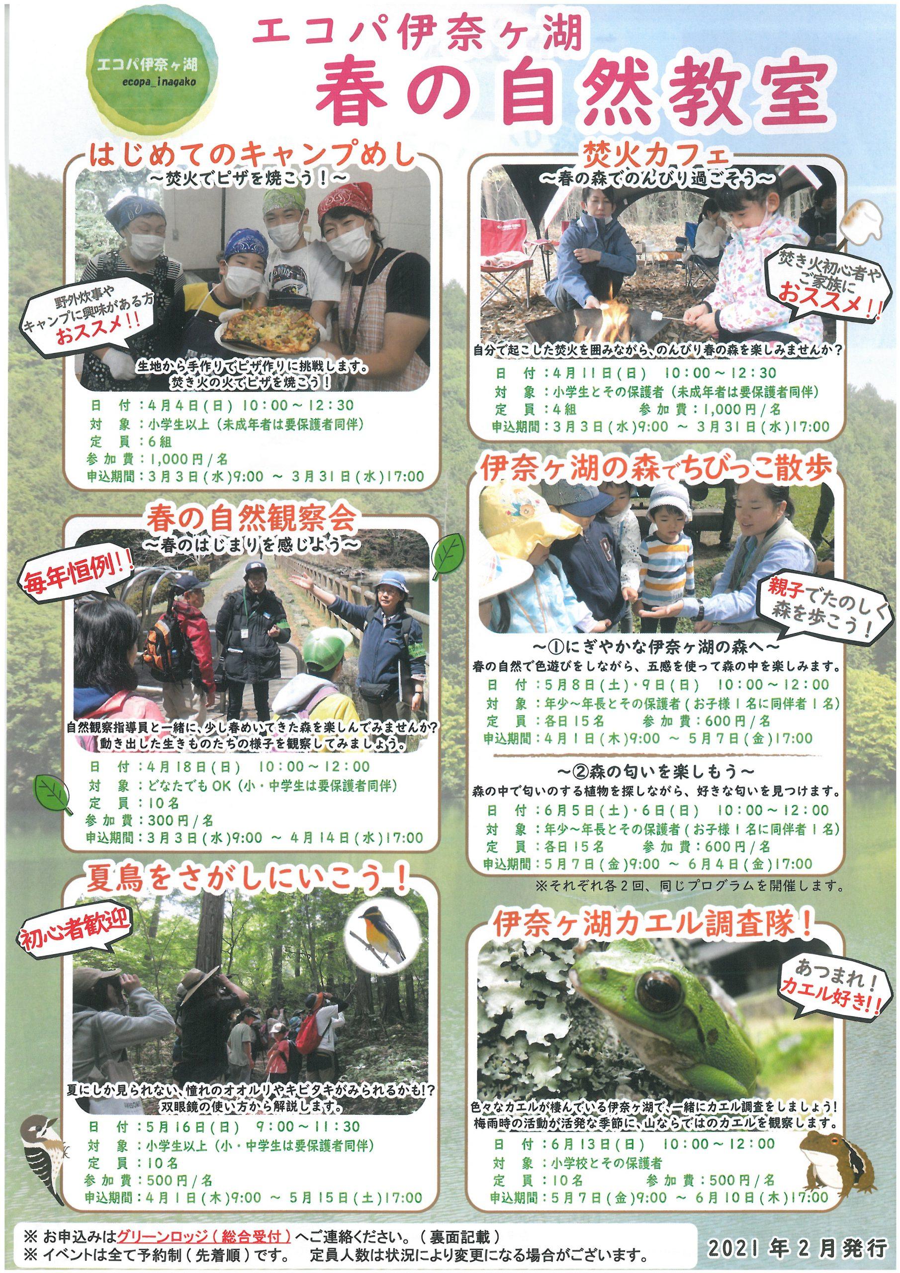 【エコパ伊奈ヶ湖  春の自然教室】