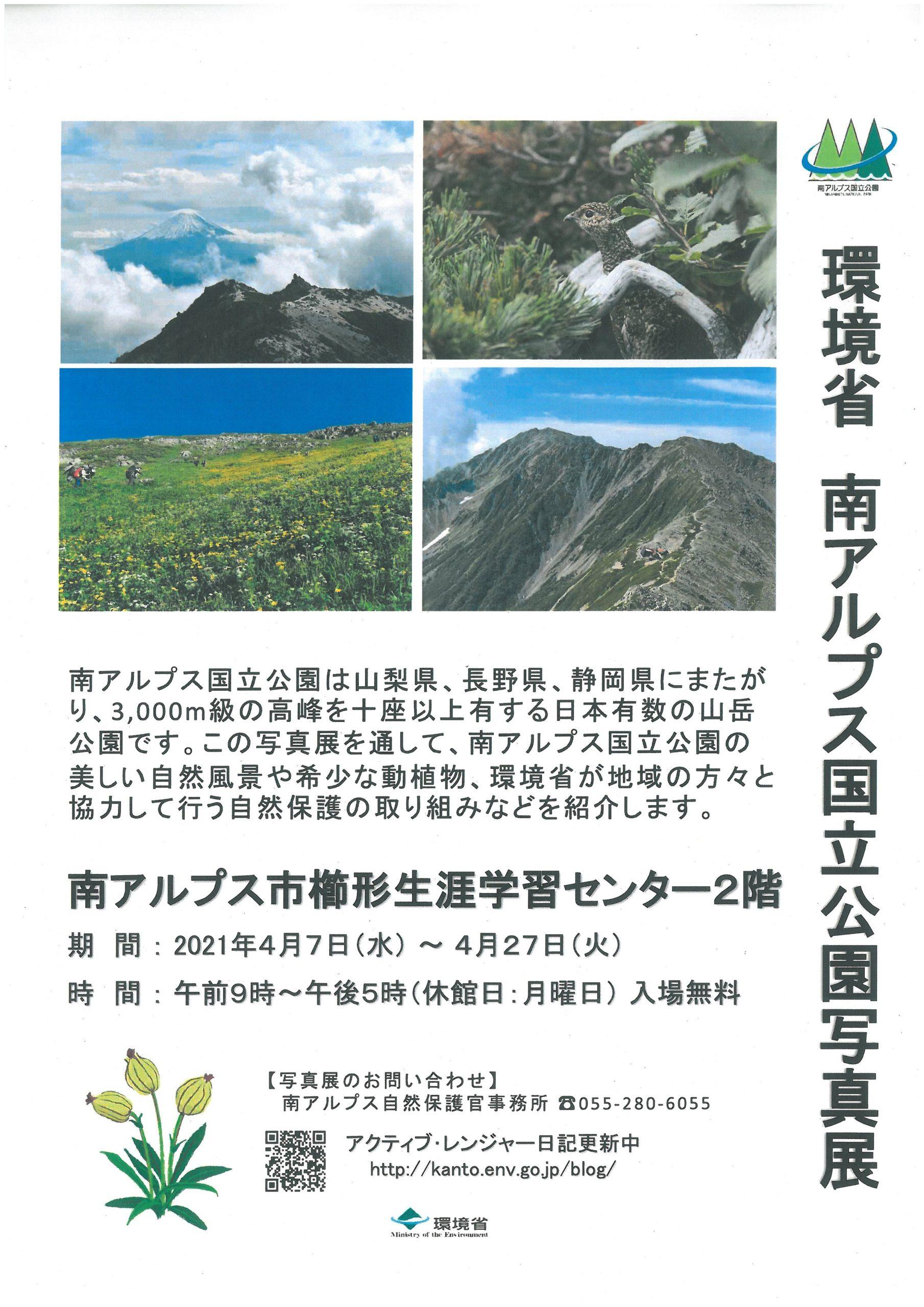 【環境省 南アルプス国立公園写真展・開催中!】