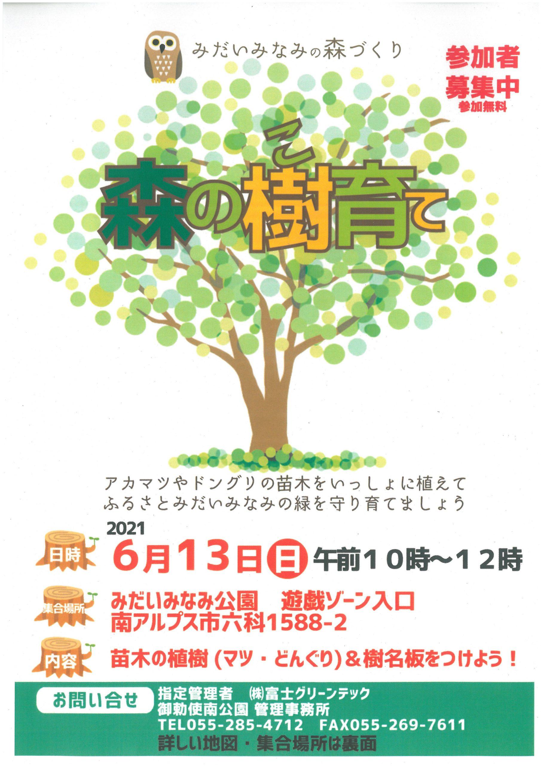 御勅使南公園イベント「森の樹育て」
