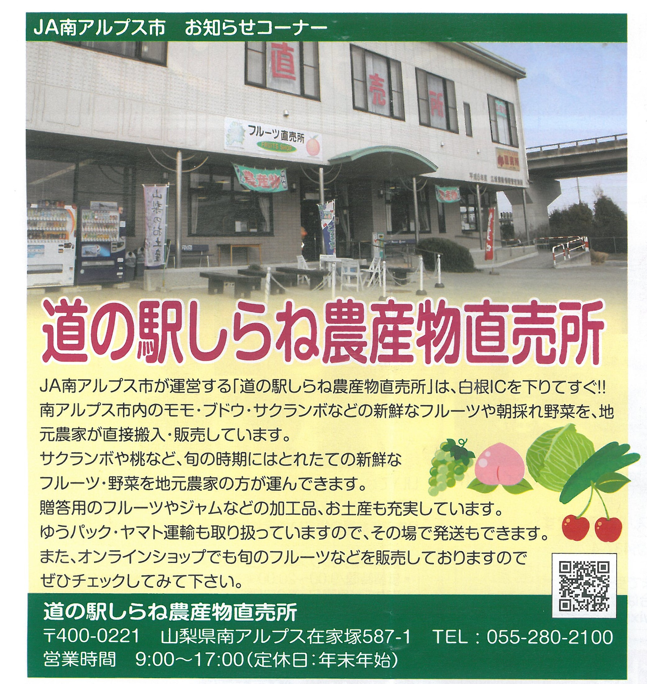 【道の駅しらね農産物直売所】
