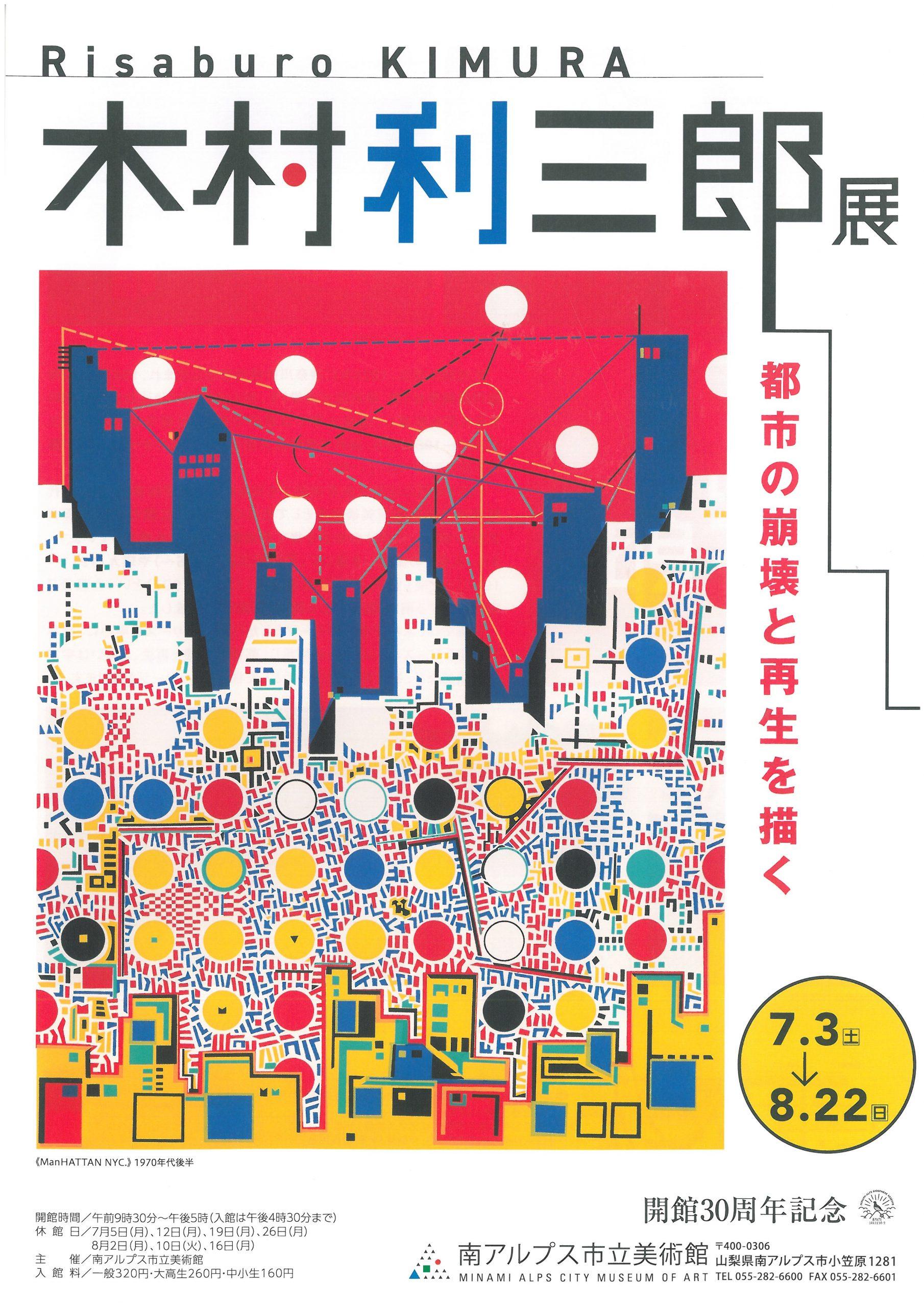 【木村利三郎 展】南アルプス市立美術館