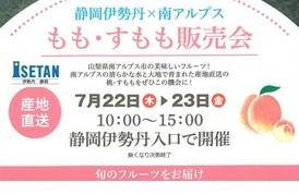 【静岡伊勢丹×南アルプス/桃・貴陽(すもも)販売会】
