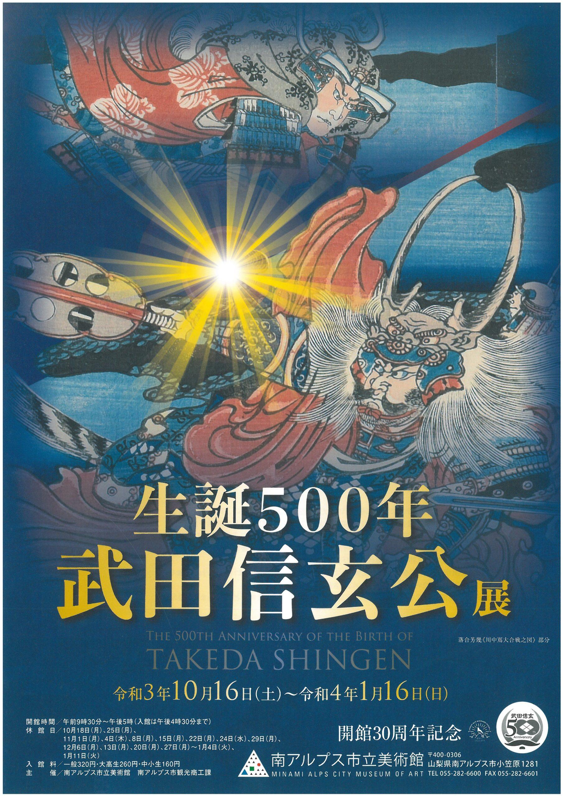 【生誕500年武田信玄公展】南アルプス市立美術館