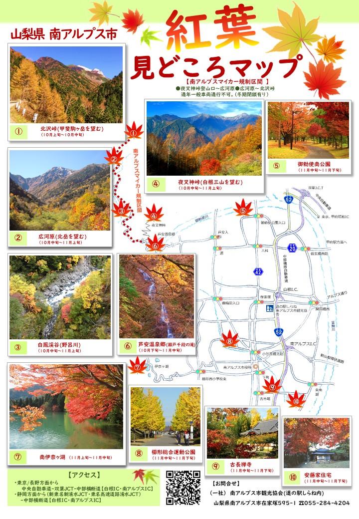 紅葉見どころマップ