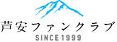 NPO法人 芦安ファンクラブ