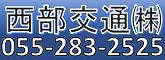 西部交通(株)
